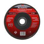 Круг лепестковый торцевой MATRIX, P 60, 150 х 22,2 мм