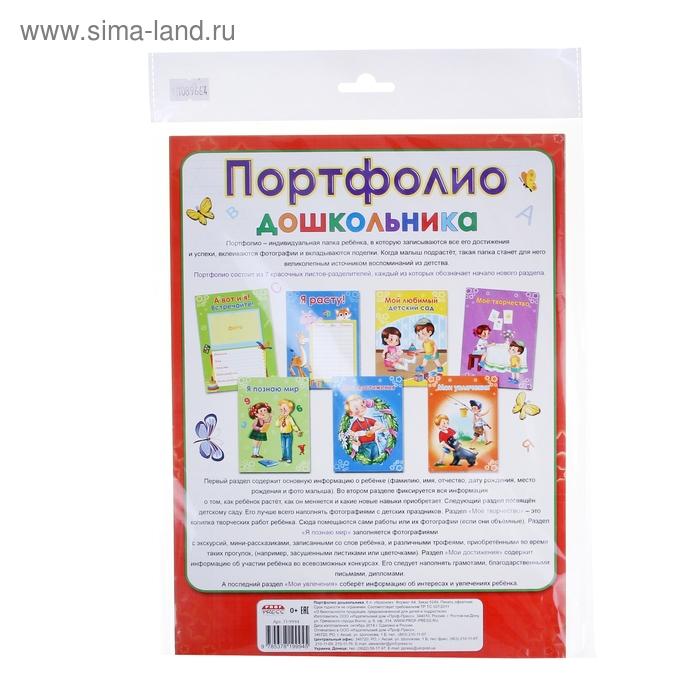 Разделители для портфолио дошкольника одностороннние А4, 8 листов КРАСНЫЕ в пакете