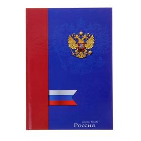 Записная книжка А5, 80 листов «Россия на красно-синем», твёрдая обложка, глянцевая ламинация