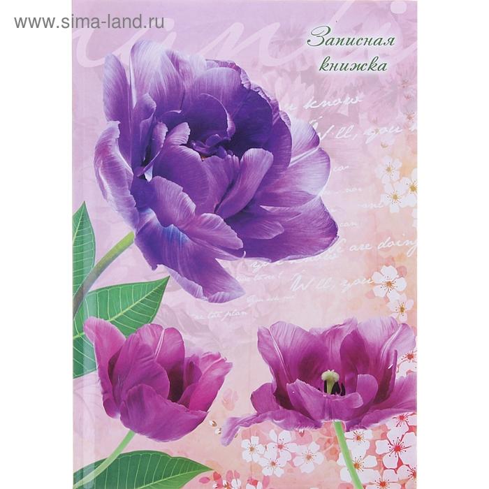 """Записная книжка твёрдая обложка А5, 80 листов """"Лиловые тюльпаны"""", глянцевая ламинация"""