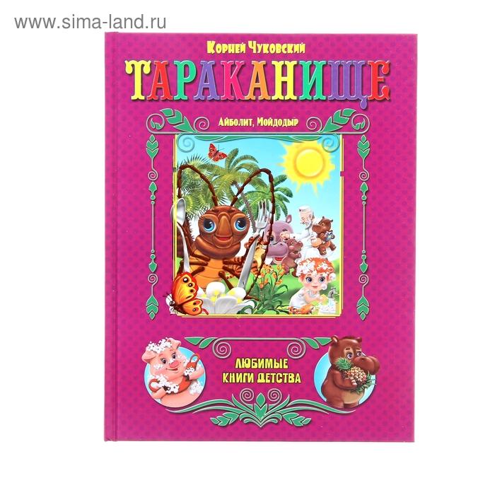 Любимые книги детства. Тараканище