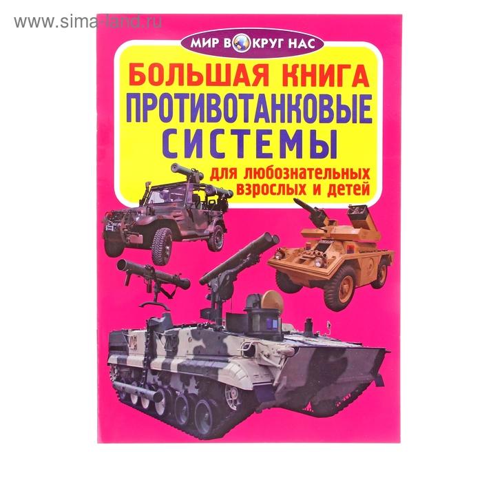 Большая книга «Противотанковые системы»
