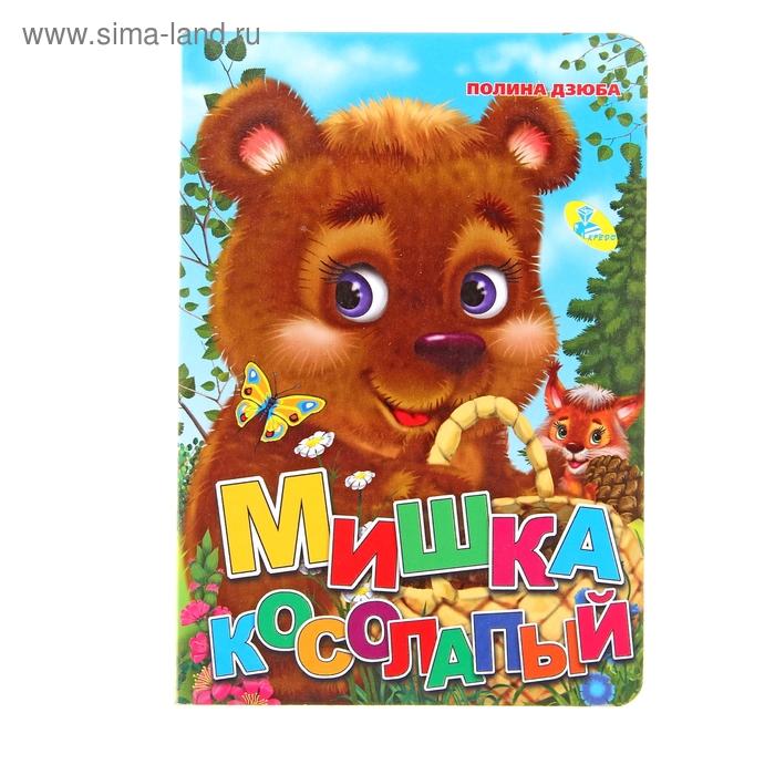 Книжка-картонка (105*150) Мишка косолапый