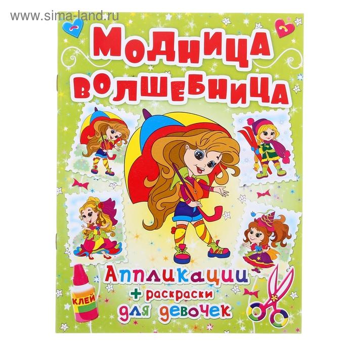 Аппликация Девочка с зонтиком. Модница-волшебница 16стр