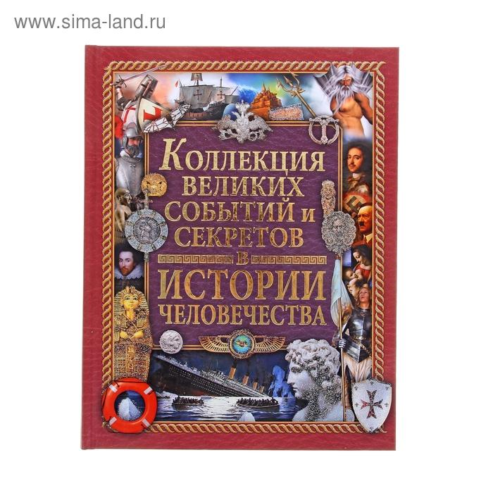 Книга Коллекция великих событий и секретов в истории человечества 224стр