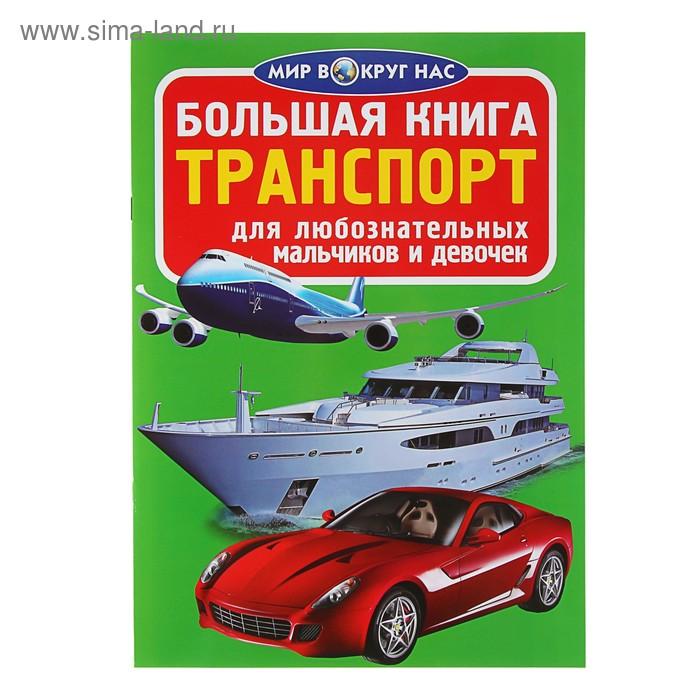 Большая книга «Транспорт»