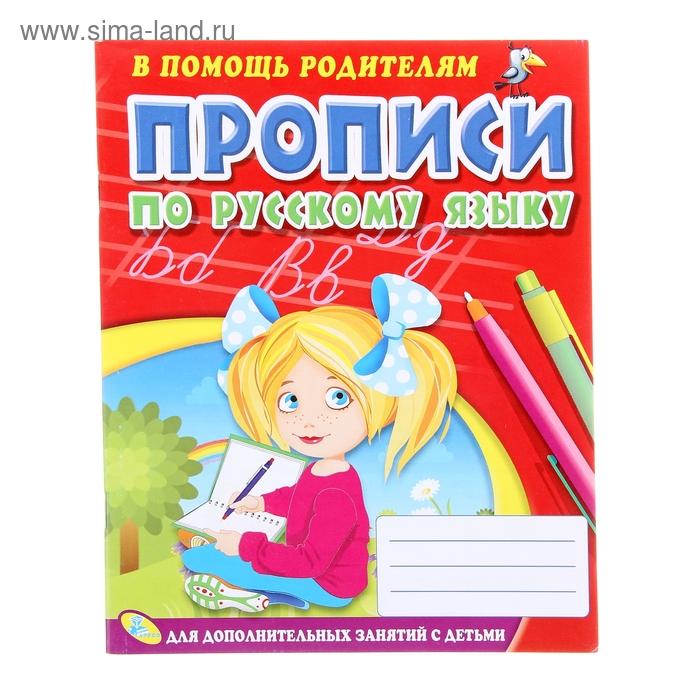 В помощь родителям «Прописи по русскому языку»