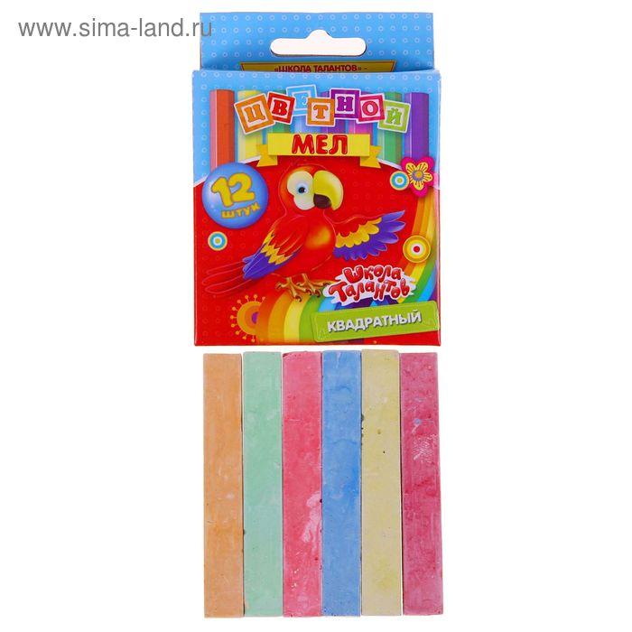 Мел школьный цветной набор 12цв квадратный беспыльный в картон коробке Школа Талантов