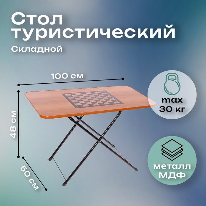 Стол туриста игровой «Шахматы» ТСТИ, 75 х 50 х 50 / 62 см