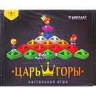 Настольная игра «Царь горы»