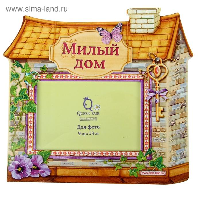 "Фоторамка ""Милый дом"" для фото 9х13 см."