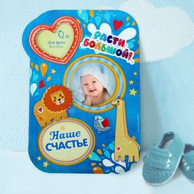 """Photo frame """"Grow big"""" for a photo 7x8 6x7 and see"""