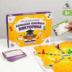 Настольная подарочная игра «Большая семейная викторина»