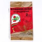 Препарат от насекомых-вредителей ФУФАНОН -НОВА пластиковая ампула 2 мл