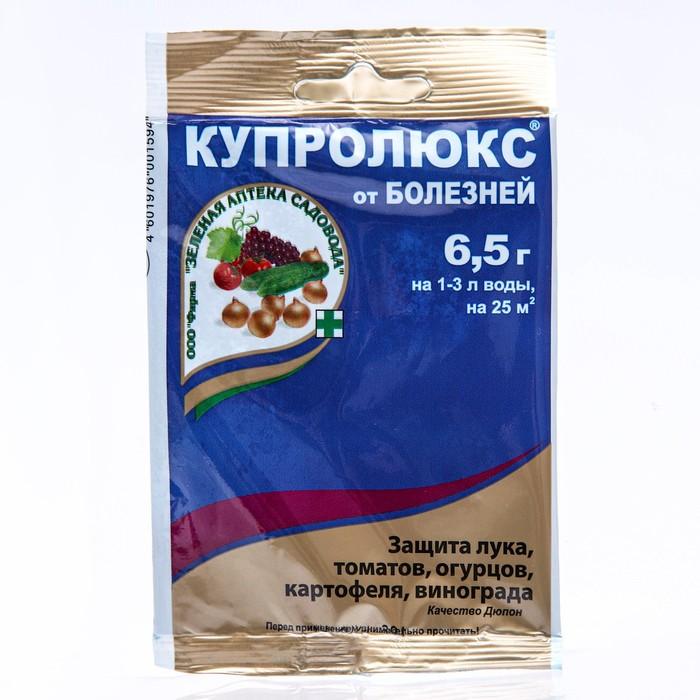 Средство от болезней растений Купролюкс пакет 6,5г