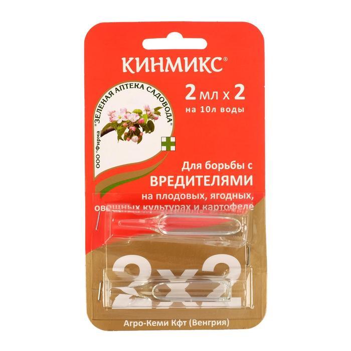 Средство от насекомых-вредителей Кинмикс ампула 2шт*2мл