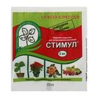 Средство от стресса растений СТИМУЛ пластиковая ампула 2 мл
