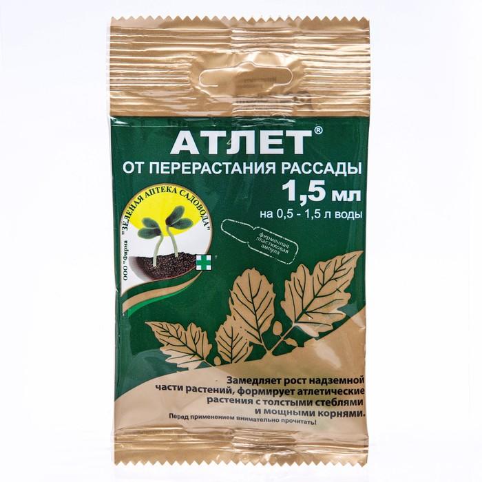Регулятор роста растений Атлет ампула 1,5 мл