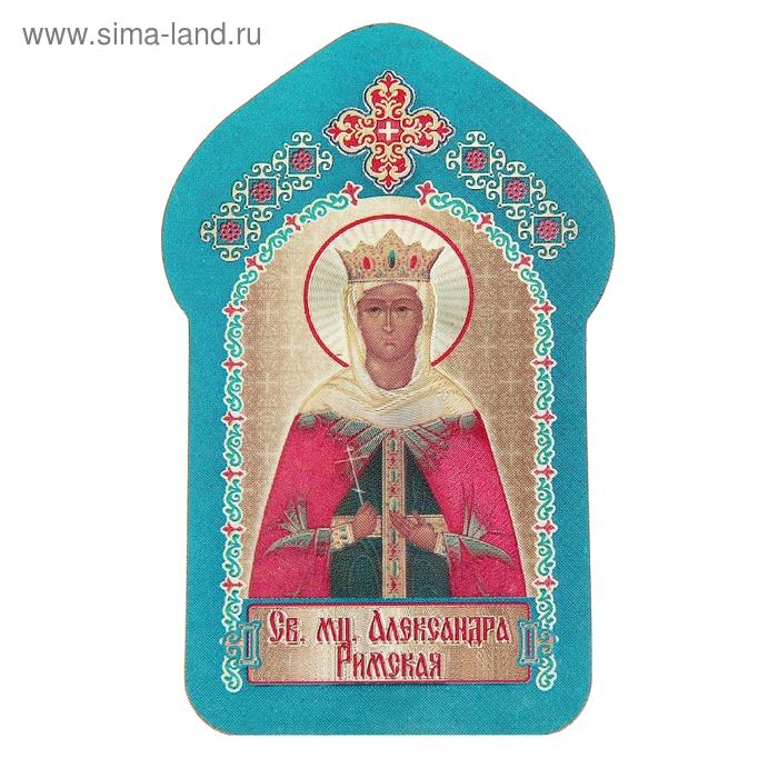 """Икона для ношения с собой """"Святая мученица Александра Римская"""""""