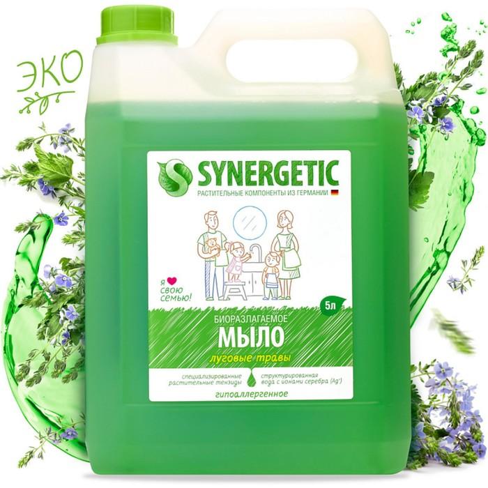 Мыло жидкое биоразлагаемое Synergetic, для мытья рук 5л