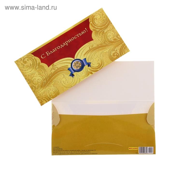Золотой конверт для открытки