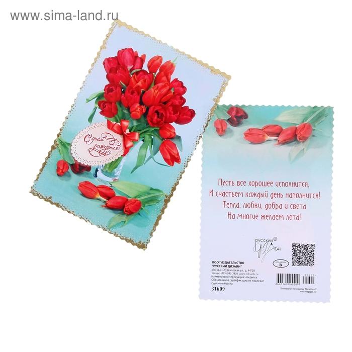 """Открытка карточка """"С Днем Рождения!"""", букет тюльпанов"""