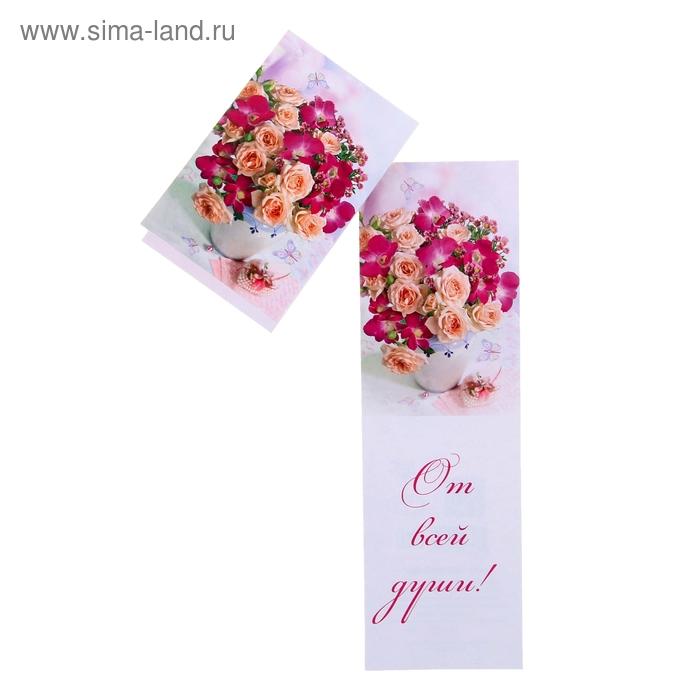"""Открытка мини """"От всей души!"""", цветы в вазе, белый, складная"""