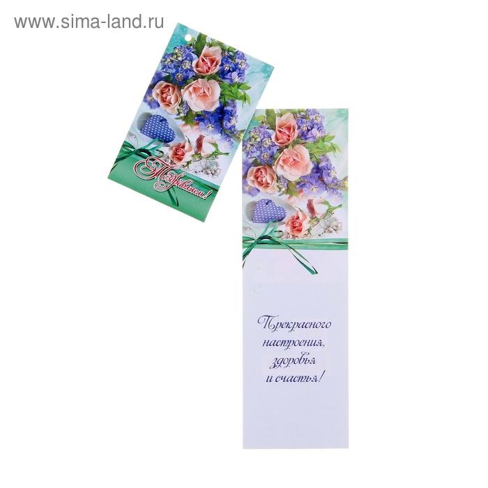 """Открытка мини """"Поздравляем!"""", цветы"""