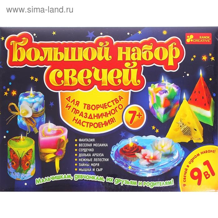 """Набор для творчества """"Большой набор свечей 9 в 1"""""""