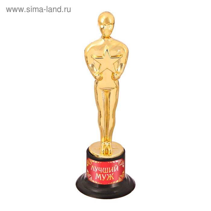 """Мужская фигура. Оскар мини со звездой """"Лучший муж"""""""