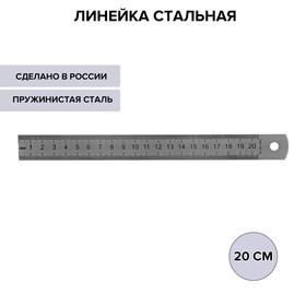 Линейка стальная (пружинистая нержавеющая) 20 см
