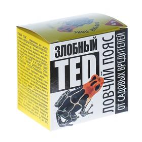 Ловчий пояс от садовых вредителей Злобный TED 5 м