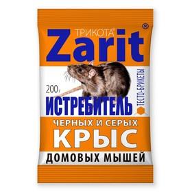 Средство от грызунов Zarit ИСТРЕБИТЕЛЬ ТриКота тесто-сыр брикеты 200 г