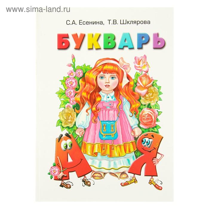 Букварь. Автор: Есенина С.А., Шклярова Т.В.