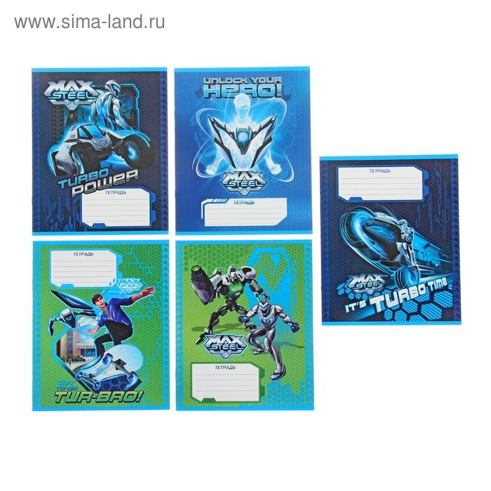 """Тетрадь 12 листов линейка """"Max Steel"""", обложка картон, 5 видов МИКС"""