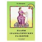 Планы грамматических разборов. Автор: Шклярова Т.В.
