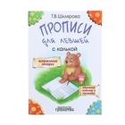«Прописи для левшей с калькой». Автор: Шклярова Т.В.