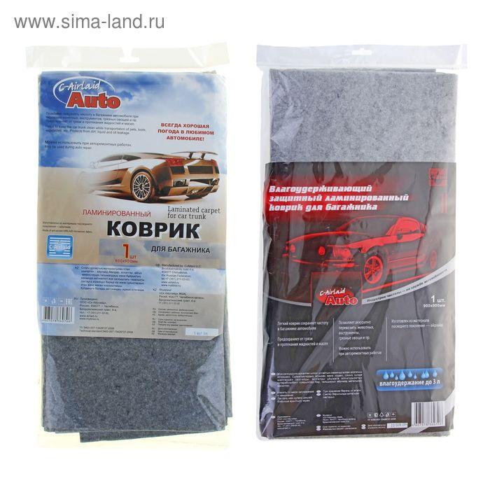 Ламинированный коврик для багажника, 90х90, серый, 1шт/уп