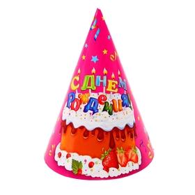 """Бумажные колпаки """"С днём рождения! Тортик"""", набор 6 шт., 16 см"""