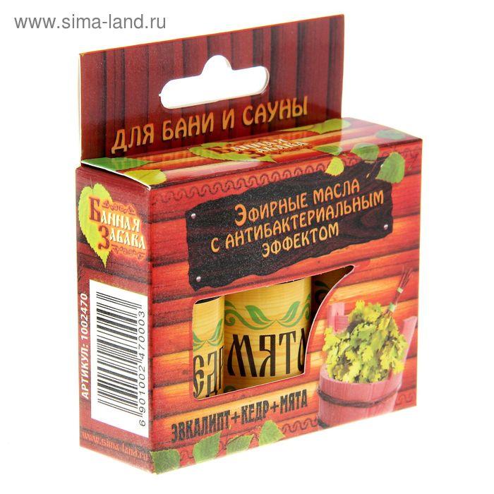 """Эфирные масла для бани """"Антибактериальный эффект"""" (эвкалипт, кедр, мята), 3 шт. по 10 мл."""