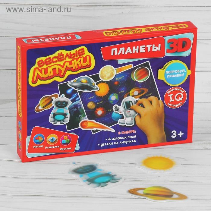 "Игра-конструктор на липучках ""Планеты"" 3D"