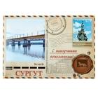 "Magnet-letter sunset ""Surgut. The bridge across the Ob river"""