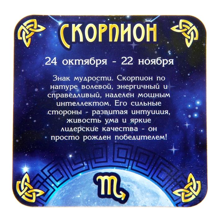 Скорпион – достаточно неоднозначный знак зодиака.