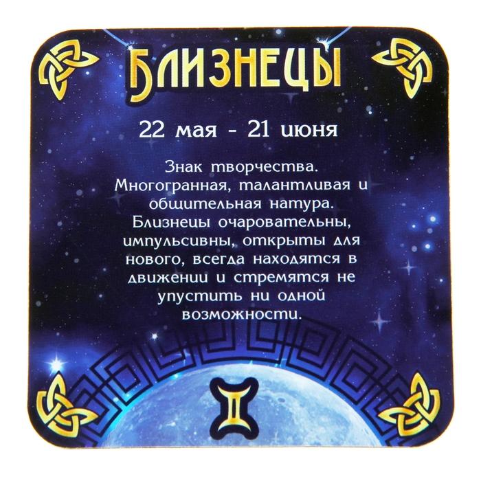 поздравление с днем рождения зодиак знака контакты проводников