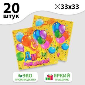 Набор бумажных салфеток «С днём рождения», шарики, конфетти, 33х33, 20 шт.