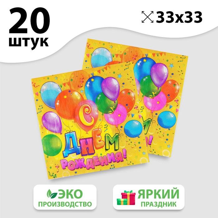 """Набор бумажных салфеток """"С днем рождения"""" шарики, конфетти, 33х33 (20 шт.)"""