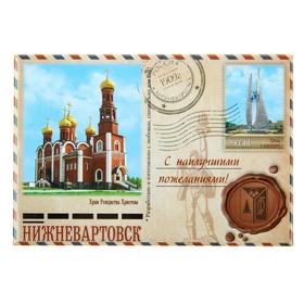 Магнит-письмо «Нижневартовск. Храм Рождества Христова» в Донецке