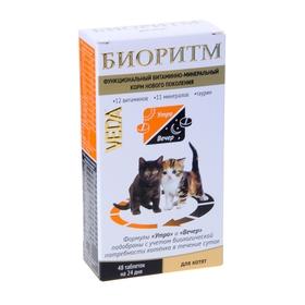 """Витаминно-минеральный комплекс """"Биоритм"""" для котят, 48 таб"""