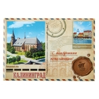 Магнит-письмо закатной «Калининград. Кафедральный собор»