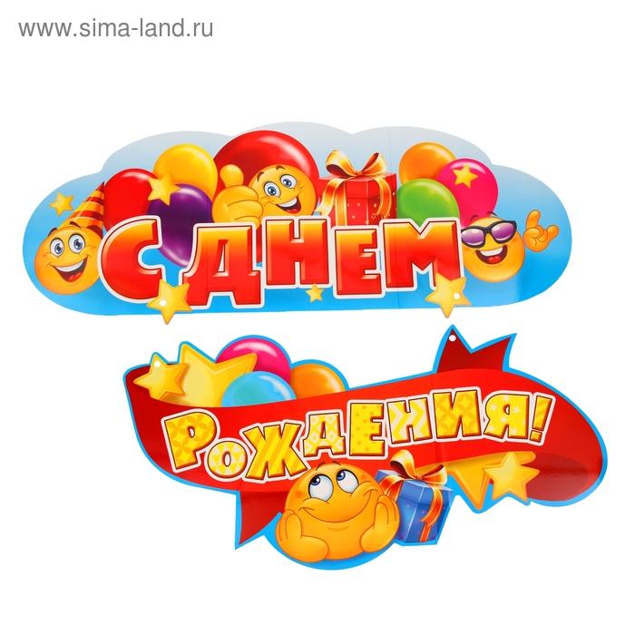 """Гирлянда-плакат на ленте """"С Днем рождения"""""""